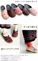 厚底ヘンプに刺繍が映える☆モン族サンダル|アジアンファッション|エスニックファッション|サルエルパンツ|アジアン雑貨|レディース|メンズ|ユニセックス|大きいサイズ|クリスマス|アウター|パーカー|ワンピース|マーライ|