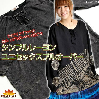 Feeling ☆ Shin pull rayon unisex pullover M@K0107 which tie-dyed ♪ black ♪ laceup ribbon has good