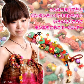 So コまって I was! Bon ボンぷ was hollowed yours! in various places Hmong fluffy @D0302 [Asian fashion ethnic fashion Asian goods key ring belt code   necklace pendant other   fs3gm