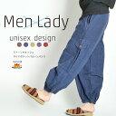 楽チンデイリーstyle。ストーンウォッシュサイドポケットアラジンパンツ [アジアン ファッション エスニック ファッション サルエル レディース ユニセックス 大きいサイズ ]|メンズファッション ズボン・パンツ|