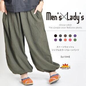 デイリーシンプル ストーンウォッシュシンプルカラーバルーンパンツ アジアン ファッション エスニック オリエンタル サルエル アラジン