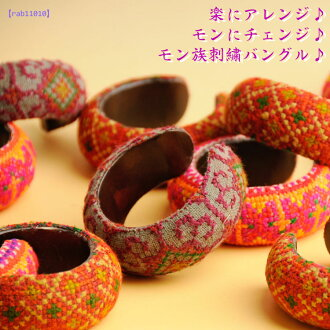Easy to arrange ♪ change Mont ♪ Hmong embroidery Bangle! M @C3A29