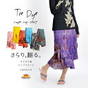 さらり翻る爽やかな心地。キレイめタイダイカラーのレーヨンラップスカート[アジアンファッションエスニックファッションボヘミアンレディースファッション大きいサイズミディアム丈タイダイ染め]|ハーフ丈・ひざ丈レーヨン|