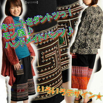 Cute Dan far out! Hmong ♪ handmade pants ♪ @B0204 the Hmong pants embroidered ethnic wide pants Keita pantsu] fs3gm