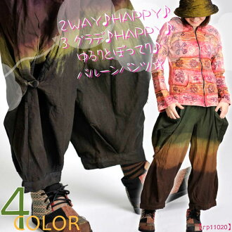 ★ 20% ★ 2-WAY ♪ HAPPY ♪ 3 grade ♪ HAPPY ♪ bucolic BBW pouty! @H0102 [Asian fashion ethnic fashion women's harem pants Aladdin pants cancel Samuel pants wide pants Mori girl gradient] fs3gm
