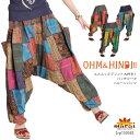 ヒンディ エスニック プリント パッチバルーンパンツ アジアン ファッション オリエンタル アジアンテイスト アラジン