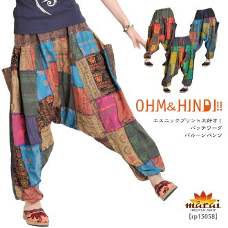 Love ohm & Hindi ★ ethnic print! パッチバルーン pants ♪ @H0203 the tall Ms. OK Aladdin pants bulky-I besides ERU pants mens unisex]