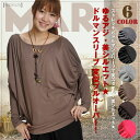 Dolman sleeve ゆる horse mackerel beauty silhouette ★ dolman sleeve deformity pullover! M@H0201[ horse mackerel Ann fashion horse mackerel Ann miscellaneous goods Asia horse mackerel Ann taste stretch T-cloth expansion and contraction dolman sleeve looking thinner]