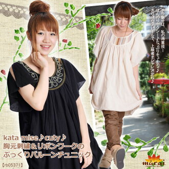 Tunic katamise ♪ cuty ♪ M@C0104 chest embroidery & ribbon work のぷっくり balloon tunic 10P30Nov13