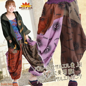 Women's pants-balloon calling salad! M @H0103 Meli Melo to mandala! Patchwork women's harem pants