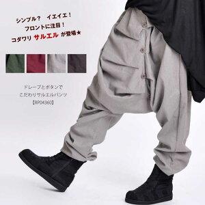 レディース サルエルパンツ ドレープ こだわり アジアン ファッション エスニック オリエンタル