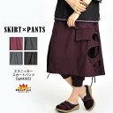 レディース スカート付き パンツ メンズ クシュクシュキュート!こだわりエスニッカー スカートパンツ アジアン ファッション アジア エスニック サルエル パンツ スカンツ ウエストゴム ポケット付