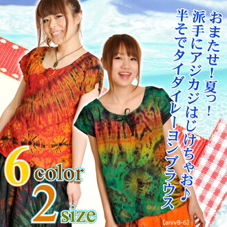 Tie-dye blouse おまた them! Summer gone! burst gaily アジカジ Chan and! @H0104   patterned blouse short sleeve  