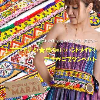 Ladies belt ethnic Rares ★ in the delicate hand-made! @D0303 [Asian fashion ethnic fashion Asian goods ベルトコード antique embroidered dance コードベルト ethnic Afghan]: