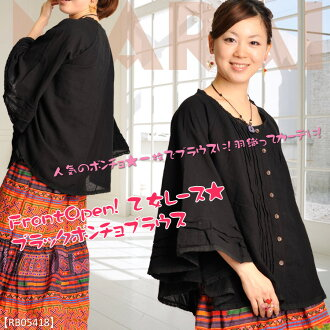 ★ 20% ★ poncho Womens Cardigan blouse FrontOpen's! @E0903 | plain blouse and others |