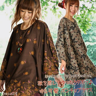 Loose felt poncho blouse women's fall print ♪ @E1005 so-called | patterned blouse long sleeves | tunic long sleeves | poncho cotton (cotton) | fs3gm