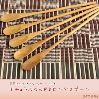 Natural wood ♪ long spoon M @A0002 | cutlery (knife, fork and spoon) Dessert spoon | fs3gm