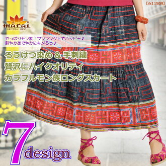 It is colorful Hmong long skirt T@C0206| a high quality in long skirt batik print & hand embroidery luxury Long skirt cotton (cotton) | fs3gm