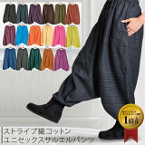 As for the sarouel pants, as for both the men and the Lady's, cotton 100% stripe texture sarouel pants are for spring; of course after arrival in a review free shipping, home delivery discount ♪ [horse mackerel Ann fashion ethnic fashion big size black showy dance clothes]!
