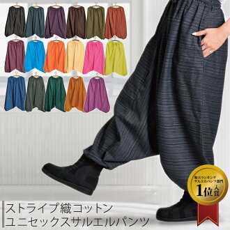 If the women's harem pants! Both men's and women's clothes autumn/winter stripe woven fabric cotton 100% turning OK! Unisex loose comfortable ♪ | long pants women's harem pants |