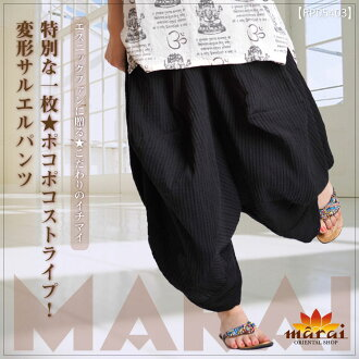 : One piece ladies women's harem pants mens special ★ gig striped! Deformation salad pants T @E0703 fs3gm