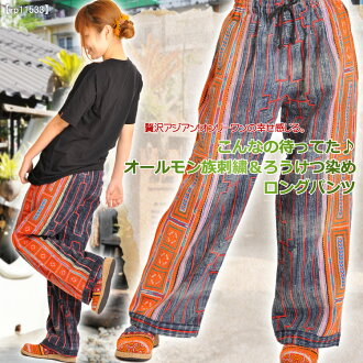 : Of Womens panties so I was waiting for! オールモン tribe embroidery & long batik pants ♪ @B0307 [pants trousers westergom Embroidered handmade Hmong Mont] | pants long pants cotton (cotton) |