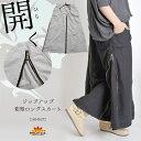 ユニーク2way個性を独り占め。ジップアップ変型ロングスカート アジアンファッション エスニックファッション ロング丈 スリット ロング
