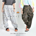 サルエルパンツ ジョガーパンツ メンズ レディース 大きいサイズ M/L/LL 綿100% 迷彩 カモフラ柄