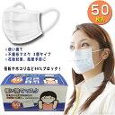 【再入荷】在庫限リ 不織布マスク 3-4営業日に出荷 7〜10日ぐらいにお届け 中国製 大人用 使い捨てマスク 50枚 mask 3層構造 フェイスマスク PM2.5対応 花粉症対策 防水 フリーサイズ