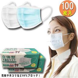 中国発送 1〜3日に出荷 出荷後一週間ぐらいで届け 不織布マスク 中国製 大人用 使い捨てマスク 100枚 <strong>mask</strong> 3層構造 フェイスマスク PM2.5対応 花粉対策 防水 フリーサイズ