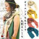 オリエンタル モチーフ ストール エスニック ファッション アジアン ショール レディース