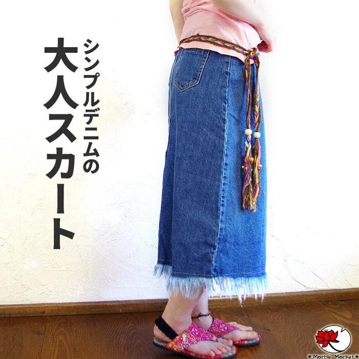 シンプル デニム の ロング スカート