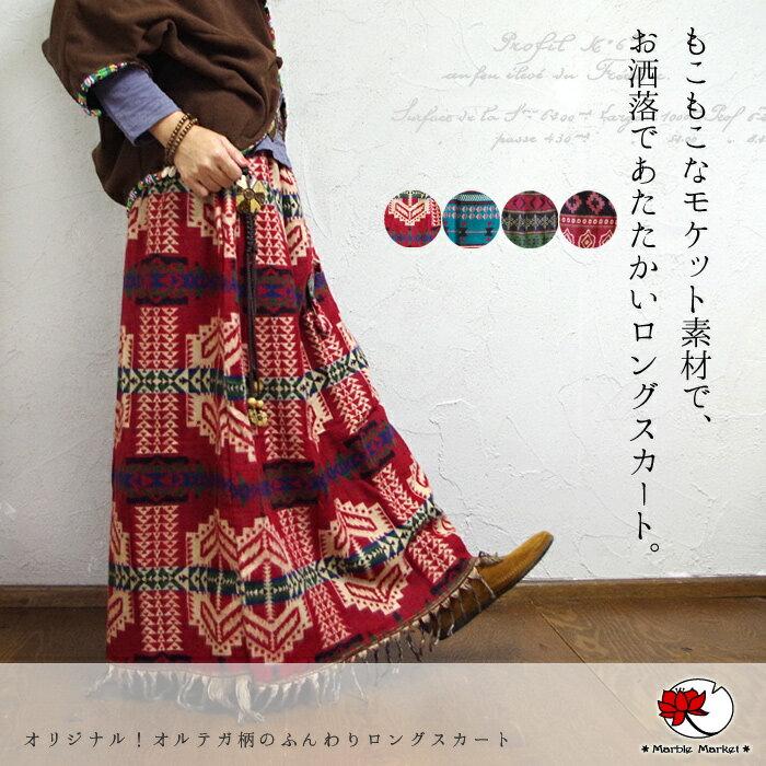 オルテガ柄 の ふんわり ロングスカート