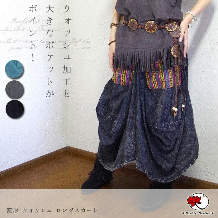 変形 ウォッシュ ロングスカート