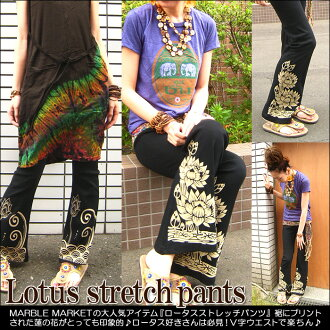 2 beauty leg Lotus Development Corporation stretch pants fs3gm