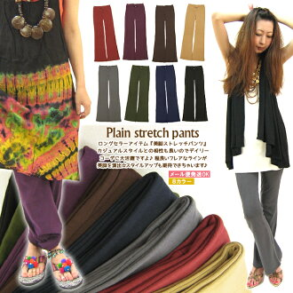 Beauty leg plain stretch pants (plain) fs3gm