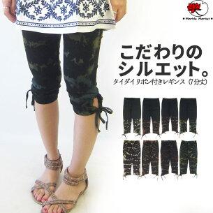 オリジナル タイダイリボン レギンス エスニック ファッション アジアン ゅくしゅ シンプル スパッツ