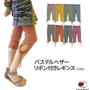 オリジナル パステルヘザーリボン レギンス エスニック ファッション アジアン ゅくしゅ