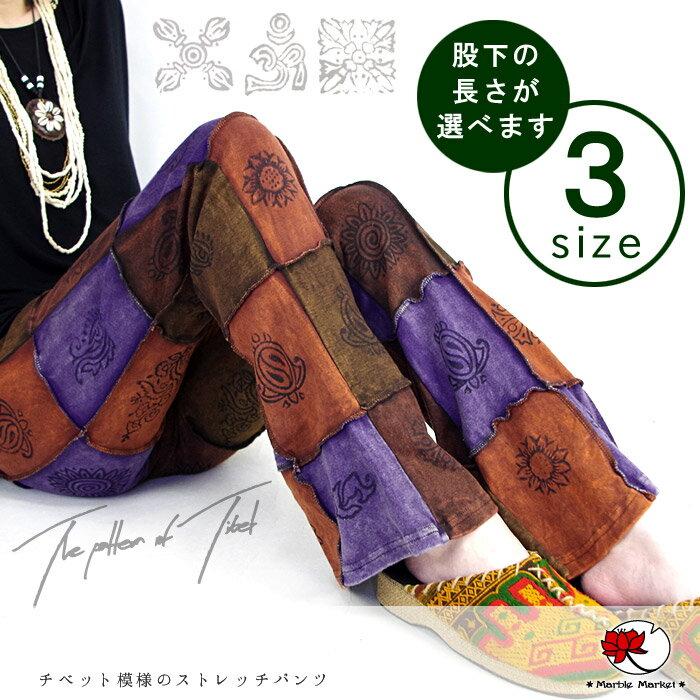 チベット 模様 の ストレッチパンツ