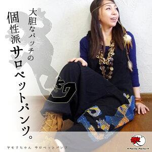 サロペット エスニック ファッション アジアン ボヘミアン