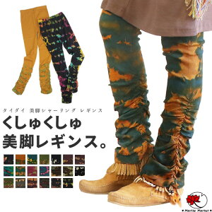 オリジナル タイダイ シャーリング レギンス エスニック ファッション アジアン スパッツ アンクル ゅくしゅ