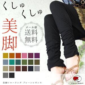 オリジナル シャーリング プレーンレギンス エスニック ファッション アジアン ゅくしゅ シンプル