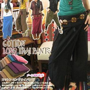 コットン エスニック ファッション アジアン セックス サルエルパンツ