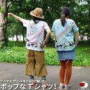 オリジナル アニマル ワールド タイダイ Tシャツ エスニック ファッション アジアン シルエット モチーフ