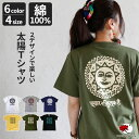 太陽モチーフがインパクト大のTシャツ!ゆったり・民族 オリジナル・デザイン・メンズ・男女兼用・ユニセックス エスニックファッション・アジアン・マーブルマーケット