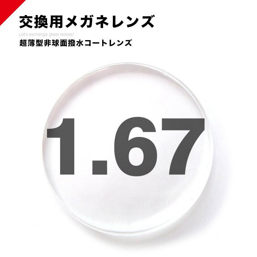 レンズ交換用/1.67超撥水ハードマルチコートUV400/超薄型非球面度付きメガネレンズ/伊達メガネレンズ