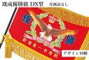優勝旗 旗のみ DX型(デラックス)