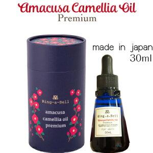 【正規品】肌に溶けるプレミアムな椿油 アマクサ カメ