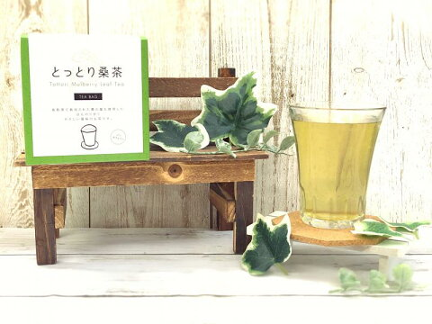 【ノンカフェイン】ダイエットや生活習慣病に! 鳥取県産の桑の葉使用 スッキリとした味わいで飲みやすい!! オススメ