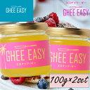 【2個セット】 【正規販売店】 グラスフェッドギー×ココナッツオイル バターコーヒーに GHEE EASY ギーイージー ココナッツギー 100g